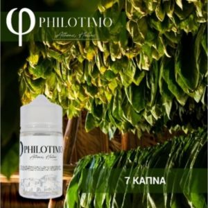 Philotimo 7 Καπνά Shake & Vape (30 for 60ml) - Vaping Services