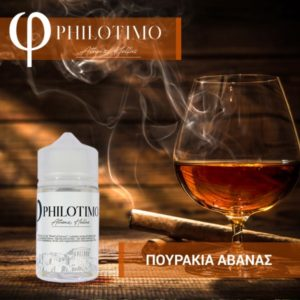 Philotimo Πουράκια αβάνας Shake & Vape (30 for 60ml) - Vaping Services