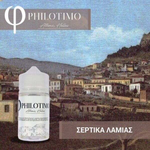 Philotimo Σέρτικα Λαμίας Shake & Vape (30 for 60ml) - Vaping Services